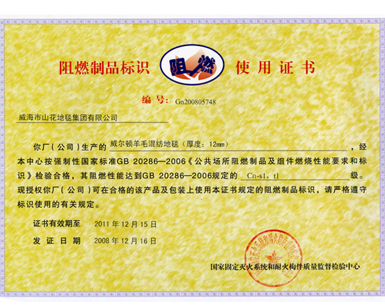 助燃标识使用证书