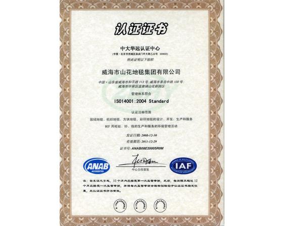 IAF认证证书